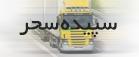 شرکت حمل و نقل سپیده سحر